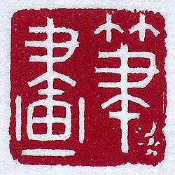艺舟书法社用印 笔画